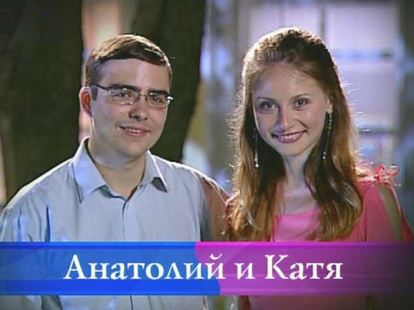 Анатолий и Екатерина = финалисты