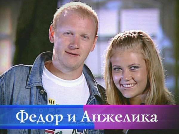 Фёдор и Анжелика