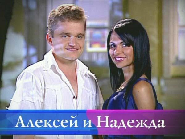Алексей и Надежда