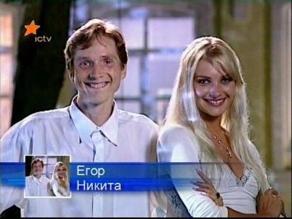 Егор и Никита