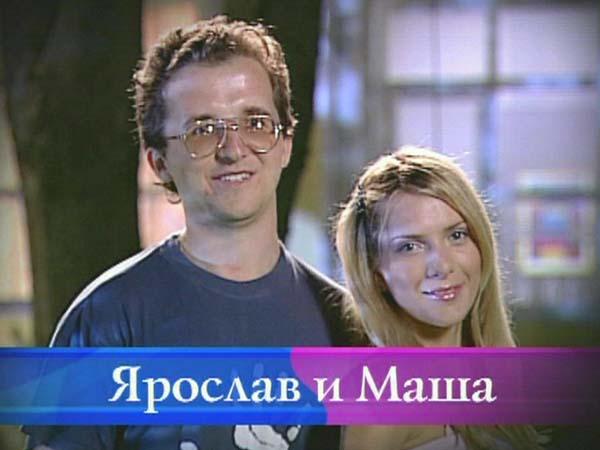 Ярослав и Маша