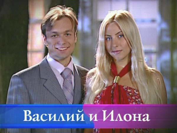 Василий и Илона